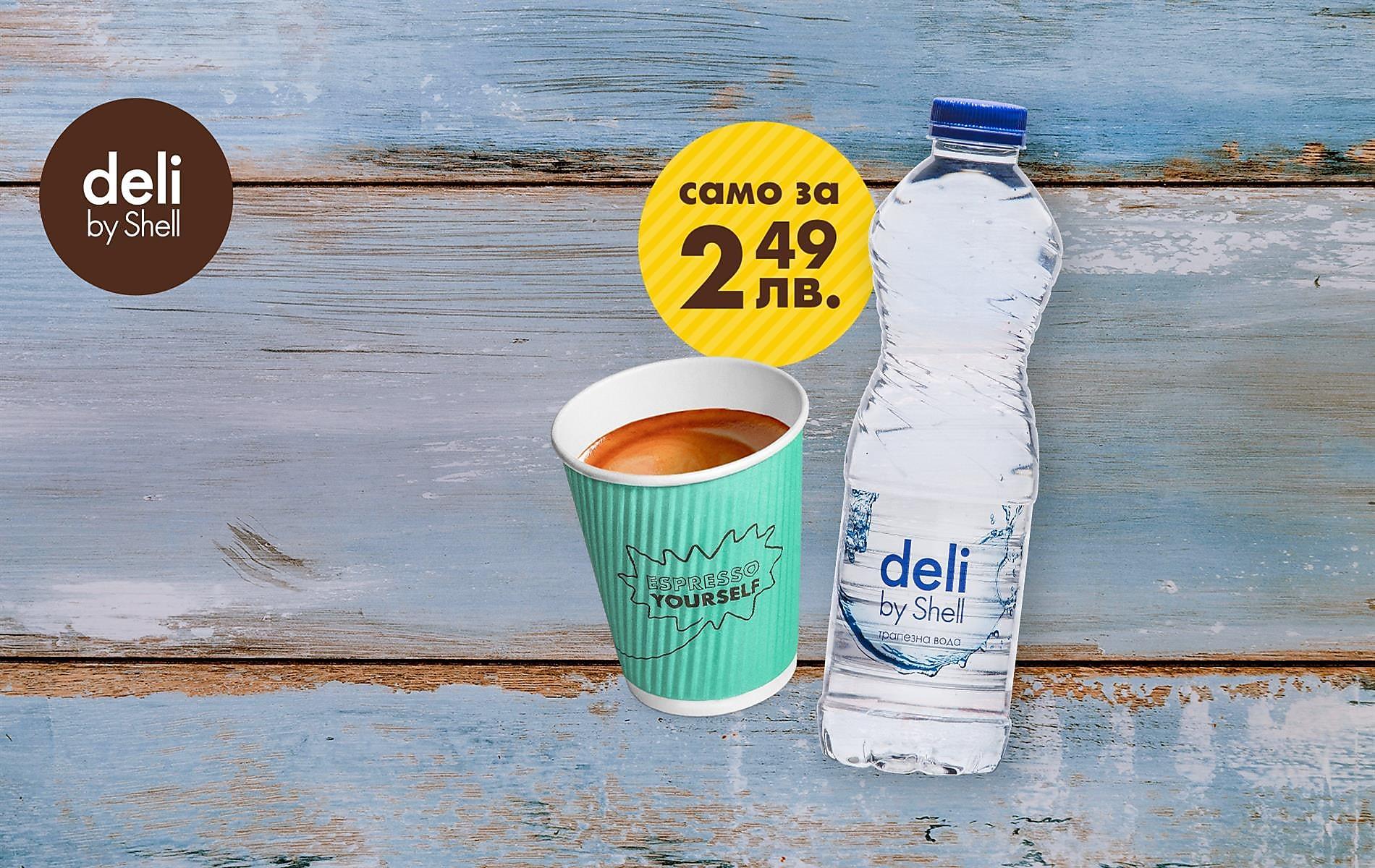 Неустоими еспресо предложения deli by Shell